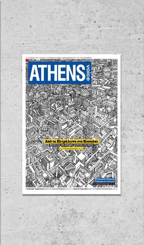 Athens Voice 4B - Athens Voice - The Design Boutique -Athens Voice 4B